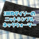 100均ダイソーのシンプルなニットのネックウォーマー 手触りは微妙なのですが必要十分に暖かいです。