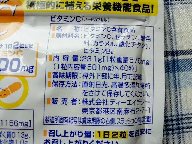 手軽に買えるDHCのビタミンC 20日分の説明