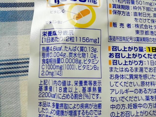 手軽に買えるDHCのビタミンC 20日分の栄養成分表示