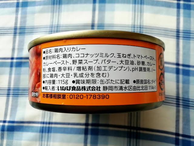 いなばのバターチキンカレー缶詰の原材料