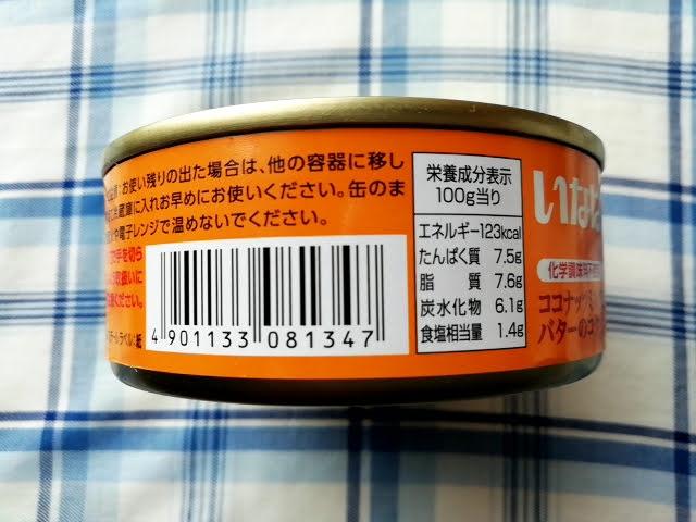 いなばのバターチキンカレー缶詰のバーコードと栄養成分表示