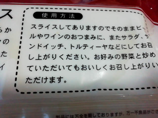 業務スーパーのスモークチキンスライスの使用方法