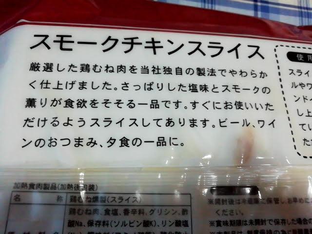 業務スーパーのスモークチキンスライスの説明書き