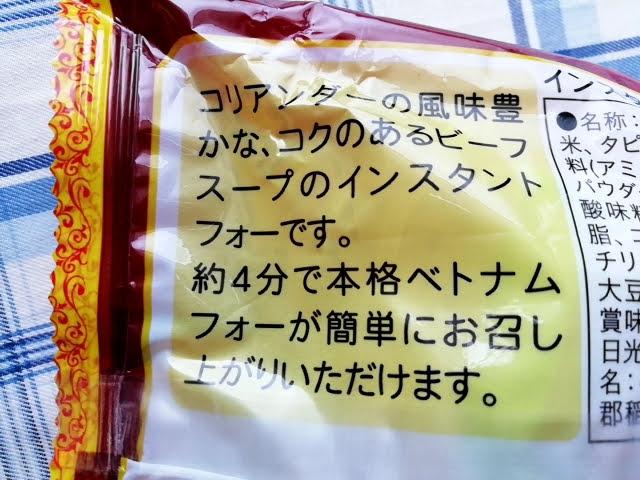 業務スーパーのインスタントフォーのビーフ味の説明
