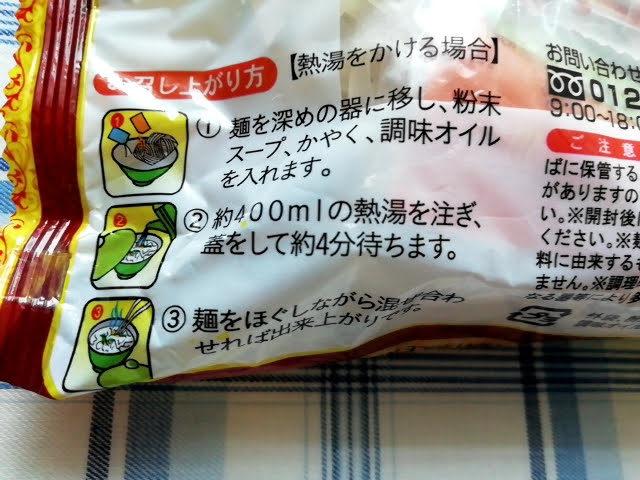 業務スーパーのインスタントフォーのビーフ味の作り方