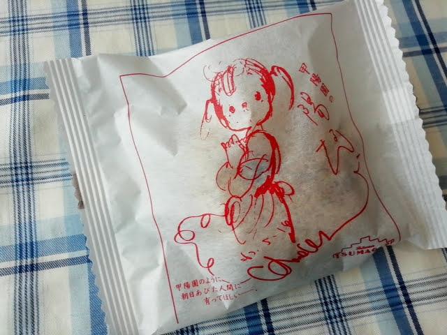 ツマガリの甲陽園の陽子さんの包装