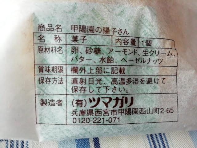 ツマガリの甲陽園の陽子さんの原材料名
