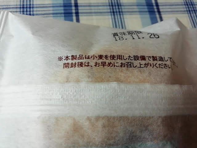ツマガリの甲陽園の陽子さんの注意書き