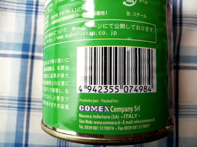 業務スーパーのレッドキドニービーンズの缶詰のバーコード