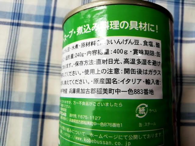 業務スーパーのレッドキドニービーンズの缶詰の説明書き
