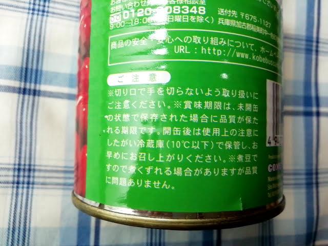 業務スーパーのレッドキドニービーンズの缶詰の注意事項