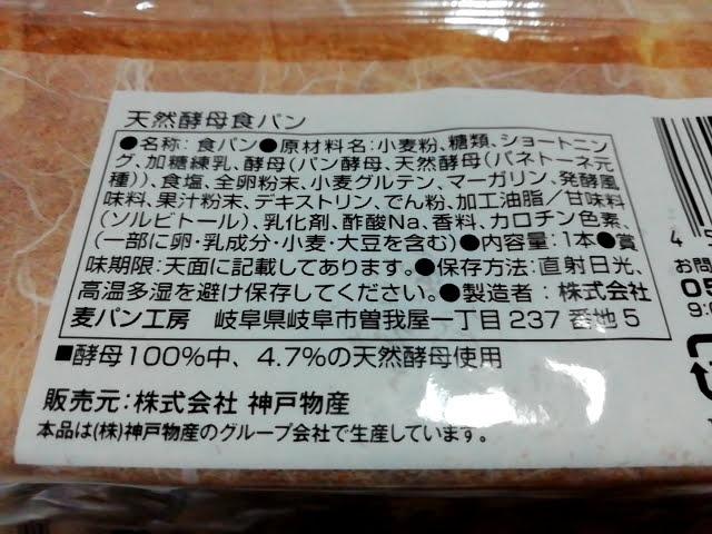 業務スーパーの天然酵母食パンの原材料