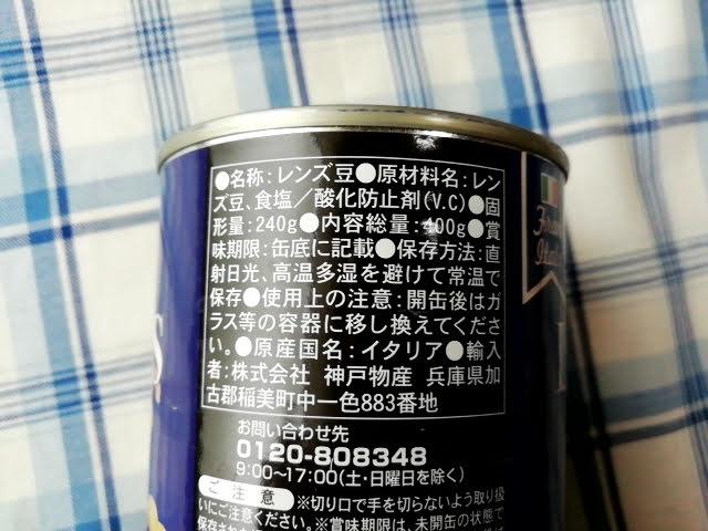 業務スーパーのレンズ豆の缶詰の原材料