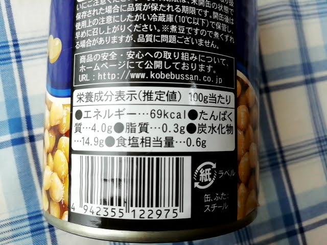 業務スーパーのレンズ豆の缶詰の栄養成分表示とバーコード
