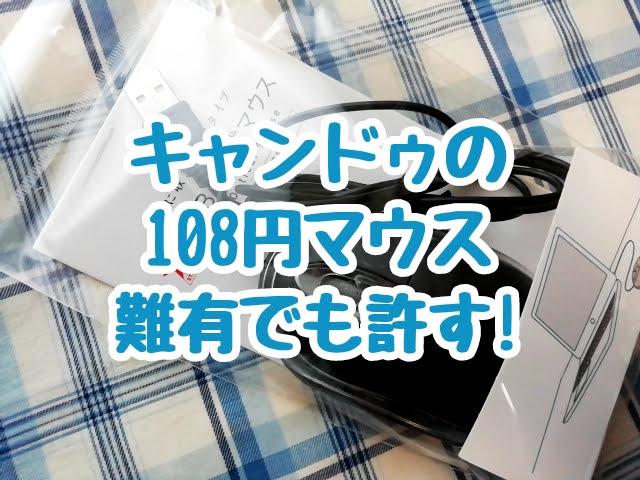 100均キャンドゥの108円マウスは難アリでも許してしまう衝撃価格です。