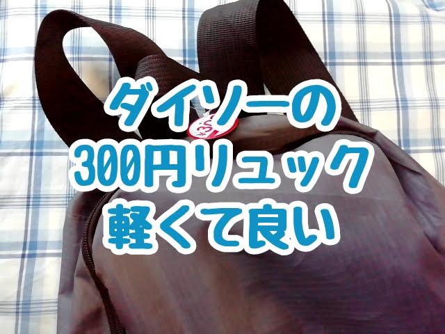 100均ダイソーの300円リュック