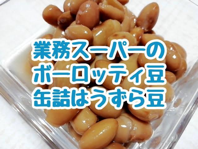 業務スーパーのボーロッティ豆の缶詰はうずら豆です