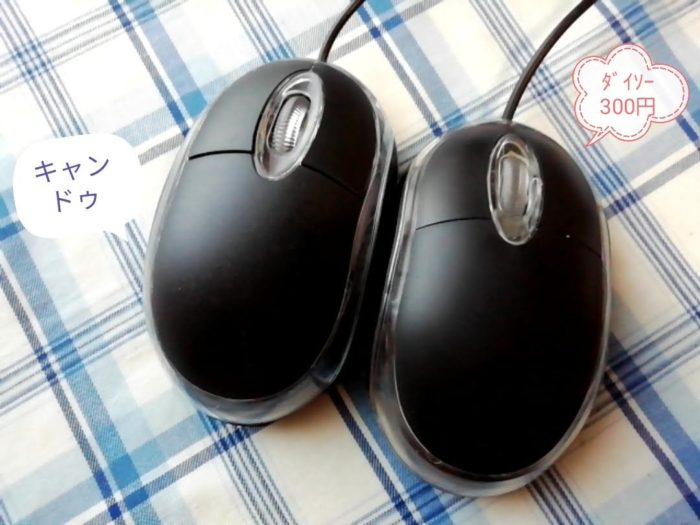 キャンドゥの100円マウスとダイソーの300円マウスの比較