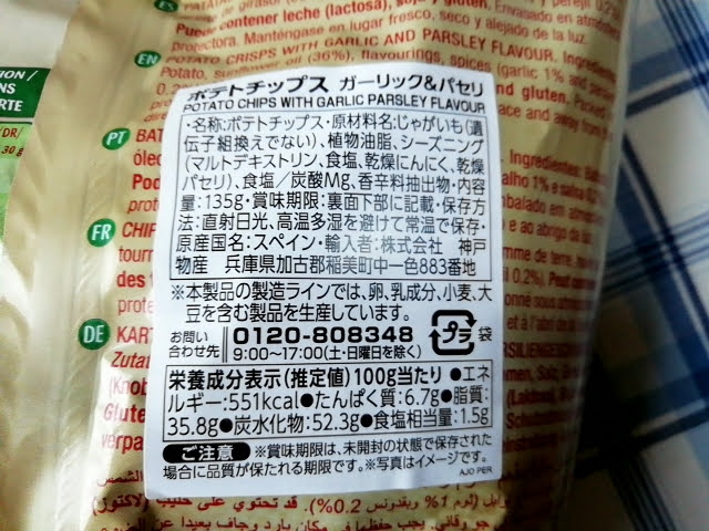 業務スーパーのスペイン産のポテトチップスのガーリック&パセリ味の原材料