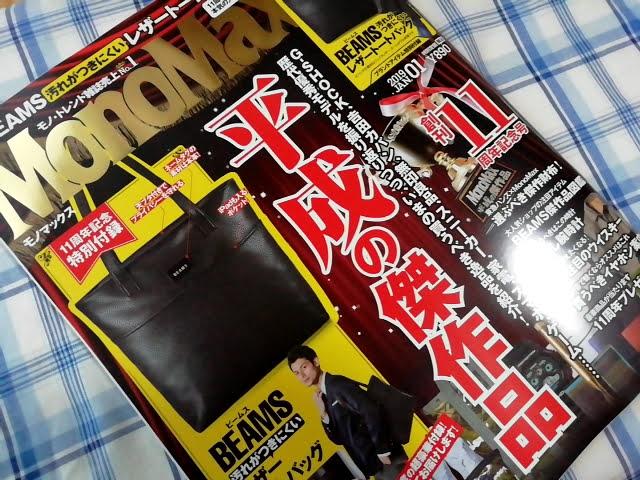 モノマックス2019年1月号