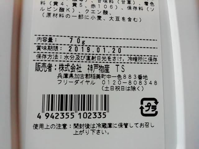 業務スーパーの味の花のバーコード
