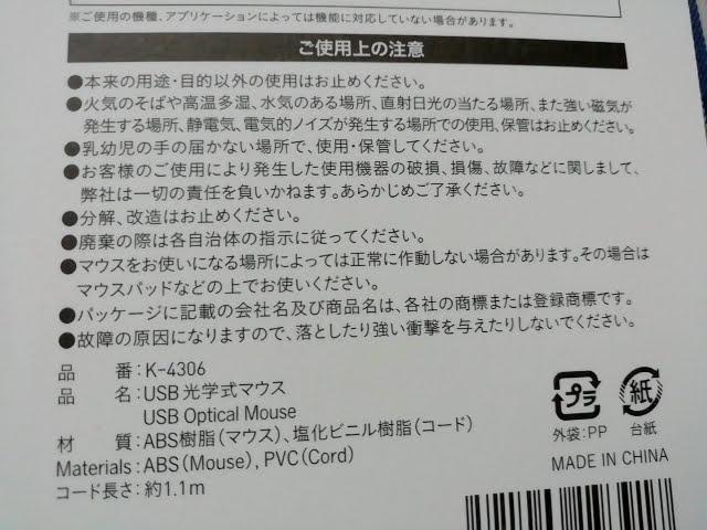 100均キャンドゥの手に収まる小型タイプのUSB光学式マウスの使用上の注意
