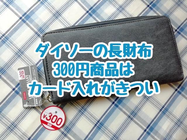 ダイソー300円商品の長財布はカード入れがきつい