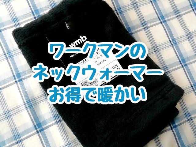 ワークマンの199円フリースネックウォーマーはお得で暖かい