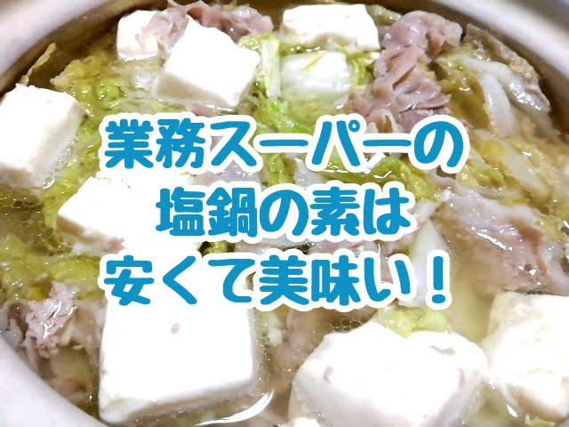 業務スーパーの塩鍋の素、とてもシンプルに美味しくて野菜が