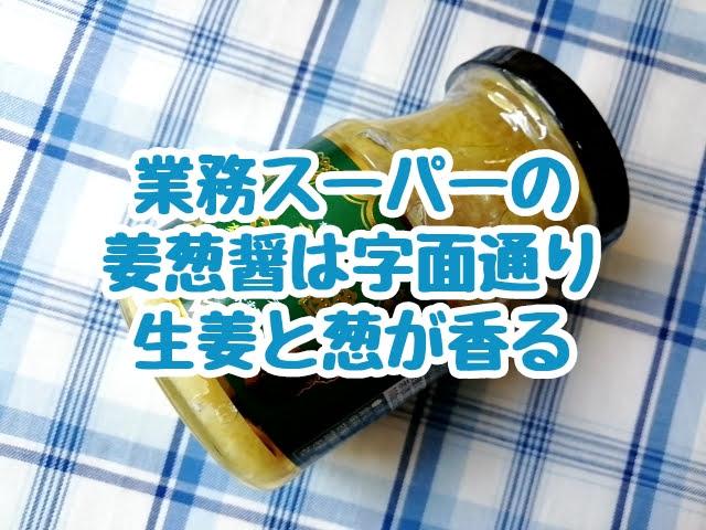 業務スーパーの姜葱醤は文字通り生姜と葱が香る調味料です