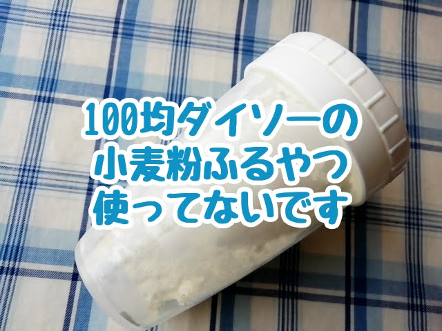 100均ダイソーの「小麦粉ふりふりストッカー」使ってないです