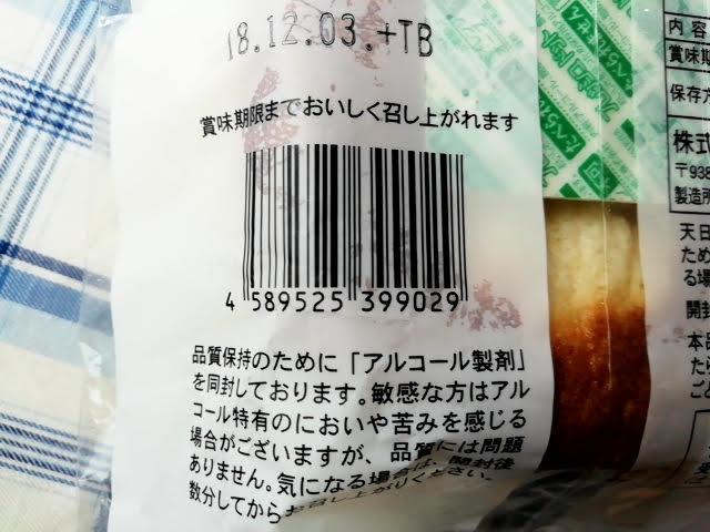 100均ダイソーの濃い塩バターパンのバーコード