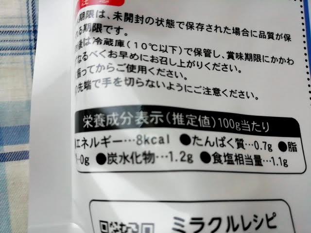 業務スーパーの塩鍋の素の栄養成分表示