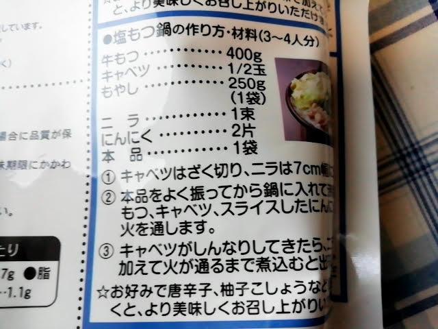 業務スーパーの塩鍋の素のレシピ塩モツ鍋