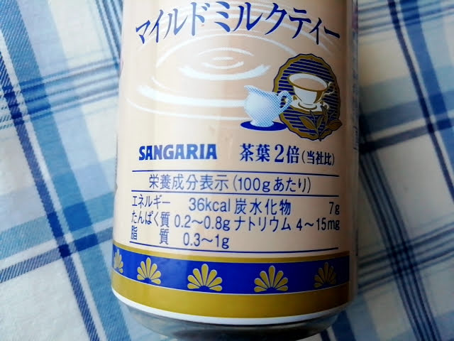 サンガリアの紅茶姫のマイルドミルクティーの栄養成分表示