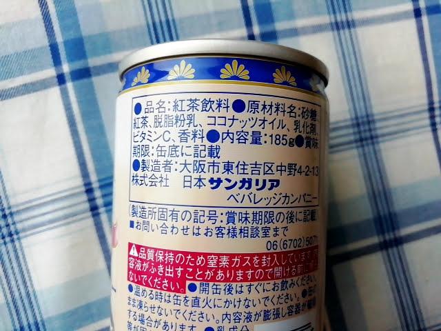 サンガリアの紅茶姫のマイルドミルクティーの原材料