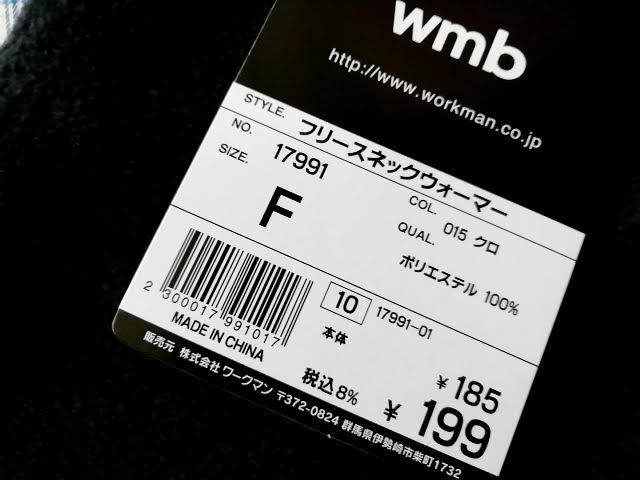 ワークマンの199円フリースネックウォーマーのタグ