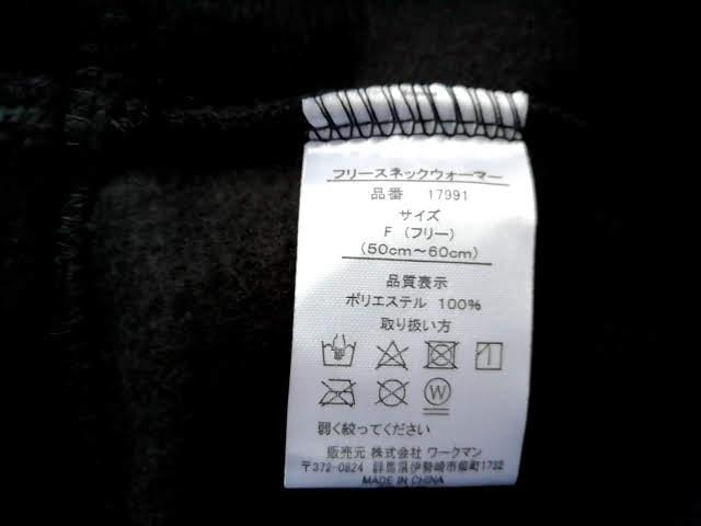 ワークマンの199円フリースネックウォーマーの取り扱い方