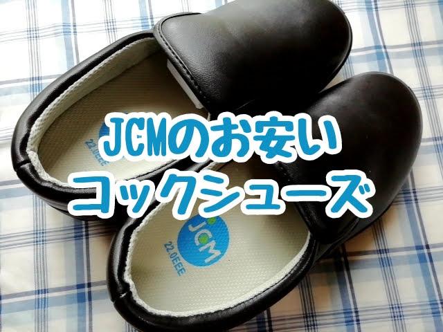 JCMののお安いコックシューズ