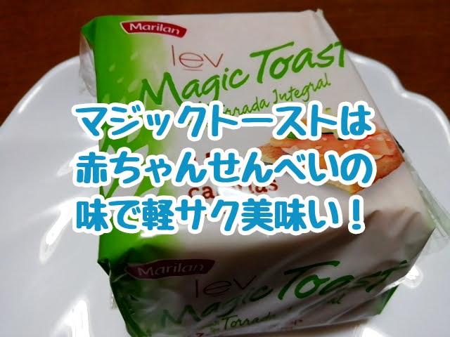 業務スーパーのマリランのマジックトースト小麦ブランは赤ちゃんせんべいの味