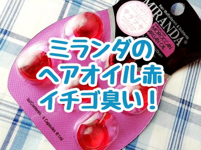 セリアのミランダのヘアオイル ピンク色サラツヤはいちご臭い