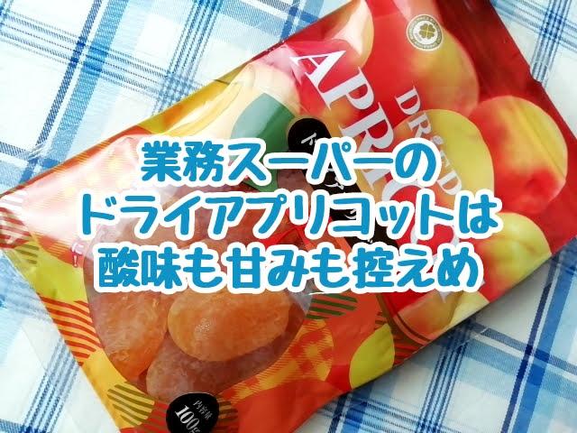 業務スーパーのドライアプリコットは酸味の甘みも控えめ