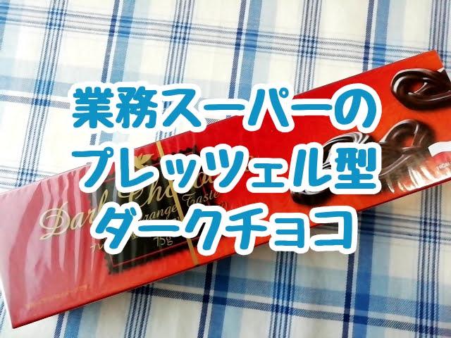 業務スーパーのプレッツェル型ダークチョコレート(オレンジ)138円