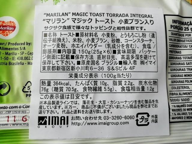 業務スーパーのマリランのマジックトースト小麦ブラン198円の裏の説明