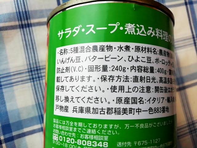 業務スーパーのイタリア直輸入のミックスビーンズ缶詰の説明