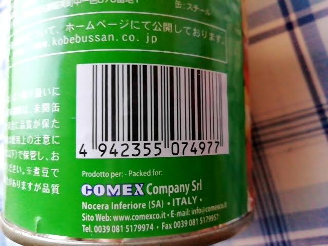 業務スーパーのイタリア直輸入のミックスビーンズ缶詰のバーコード