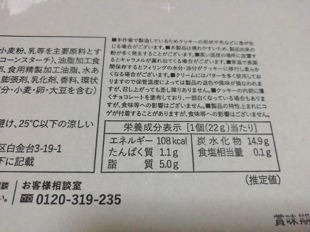 プレスバターサンドの栄養成分表示