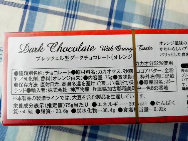 業務スーパーのプレッツェル型ダークチョコレート(オレンジ)の原材料