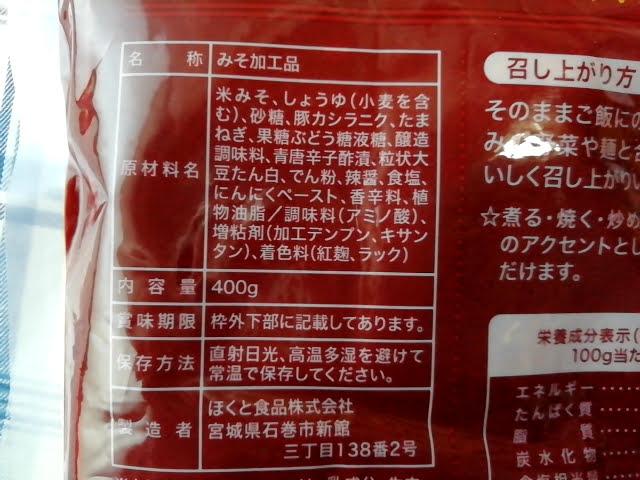 業務スーパーの肉味噌の原材料