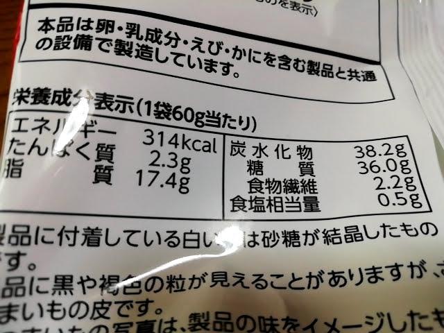 おさつスナックの栄養成分表示